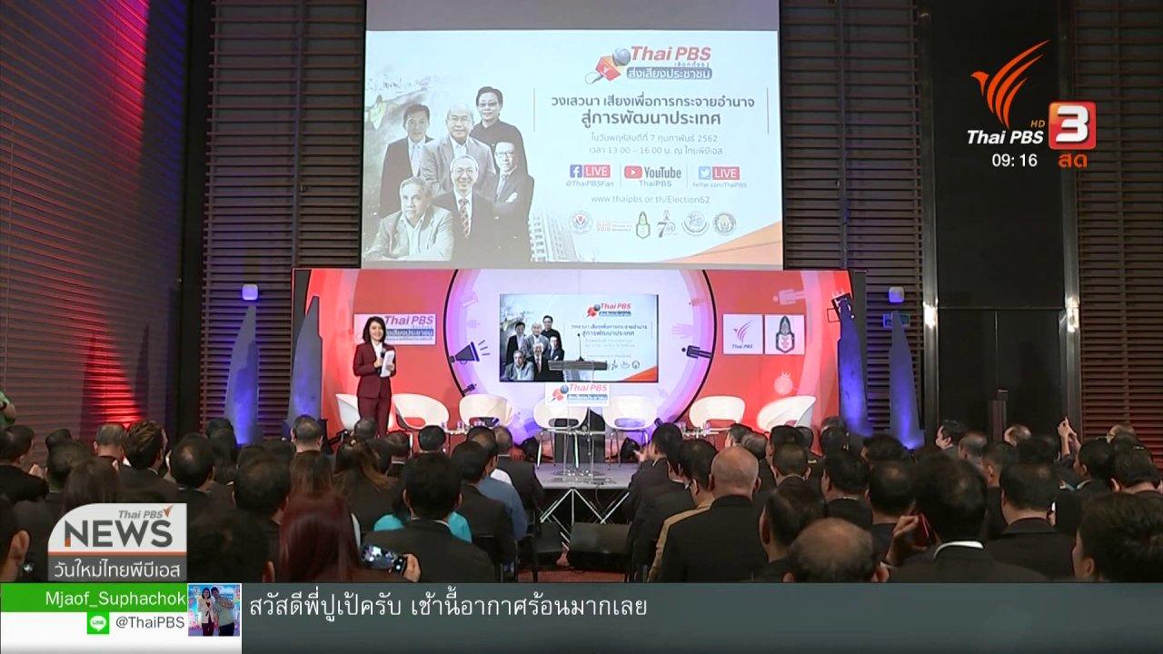 วันใหม่  ไทยพีบีเอส - ประเด็นทางสังคม : การกระจายอำนาจ สู่การพัฒนาประเทศ