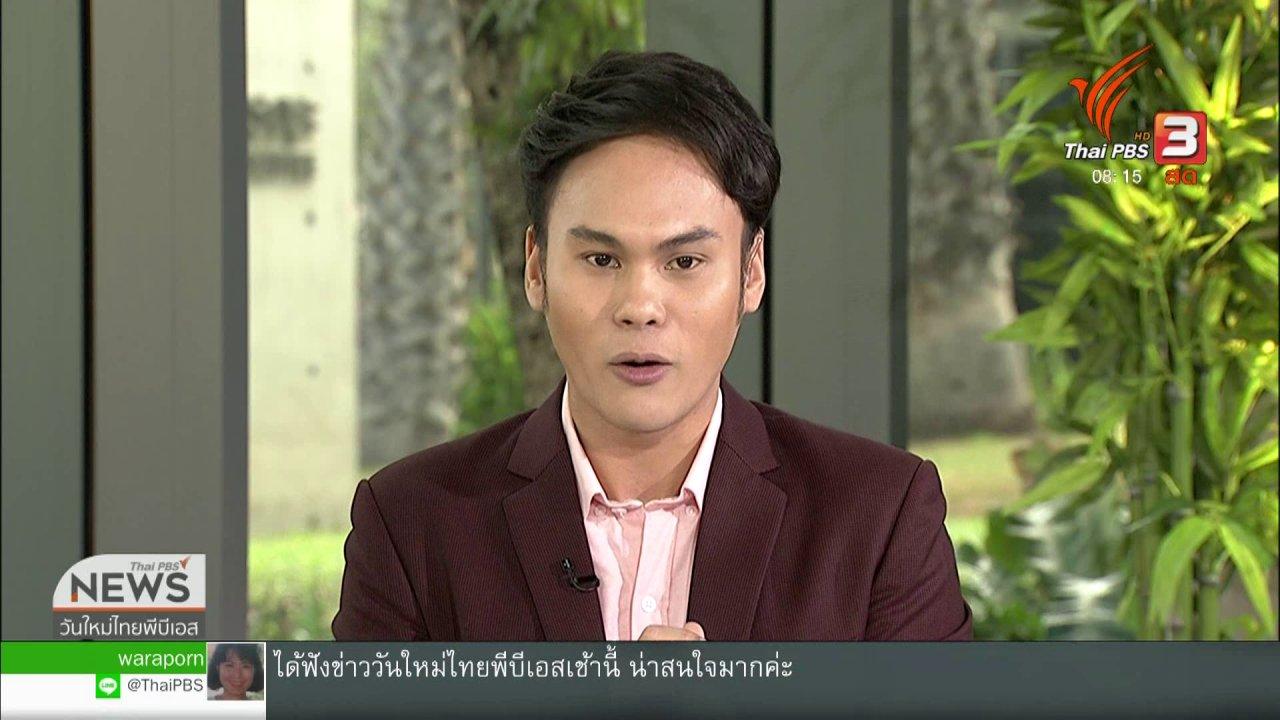 วันใหม่  ไทยพีบีเอส - จับตาข่าวเด่น : ป้องกันร้านทองแบบไหนให้ห่างโจร