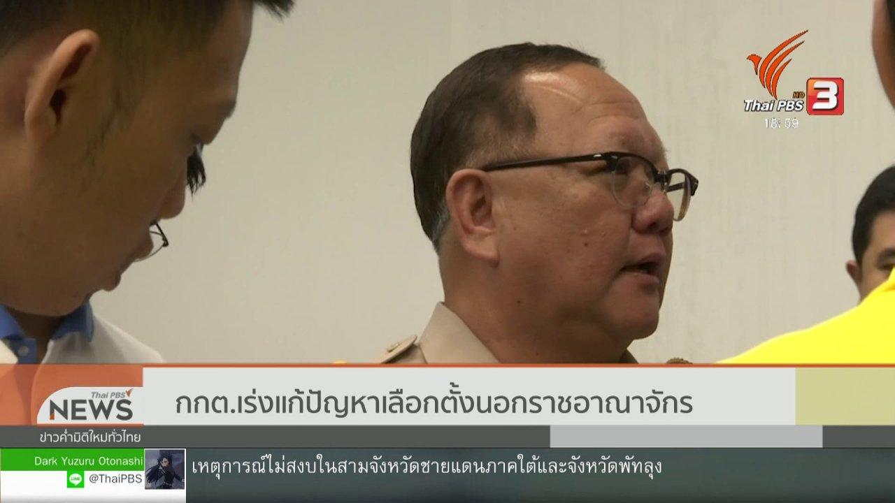 ข่าวค่ำ มิติใหม่ทั่วไทย - กกต.เร่งแก้ปัญหาเลือกตั้งนอกราชอาณาจักร