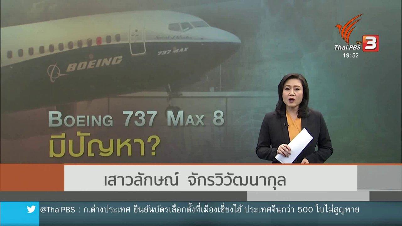 ข่าวค่ำ มิติใหม่ทั่วไทย - วิเคราะห์สถานการณ์ต่างประเทศ : เครื่องบิน Boeing 737 MAX 8 มีปัญหา?