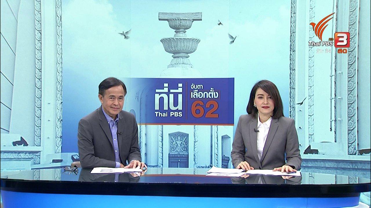 ที่นี่ Thai PBS - แก้เกมการเมือง อภิสิทธิ์ ประกาศจุดยืนไม่หนุน บิ๊กตู่
