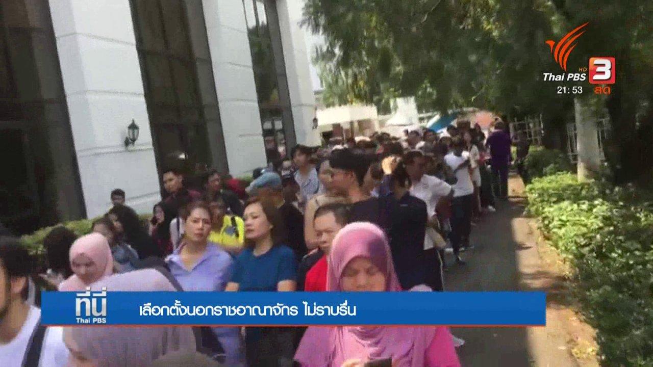 ที่นี่ Thai PBS - เลือกตั้งนอกราชอาณาจักร ไม่ราบรื่น