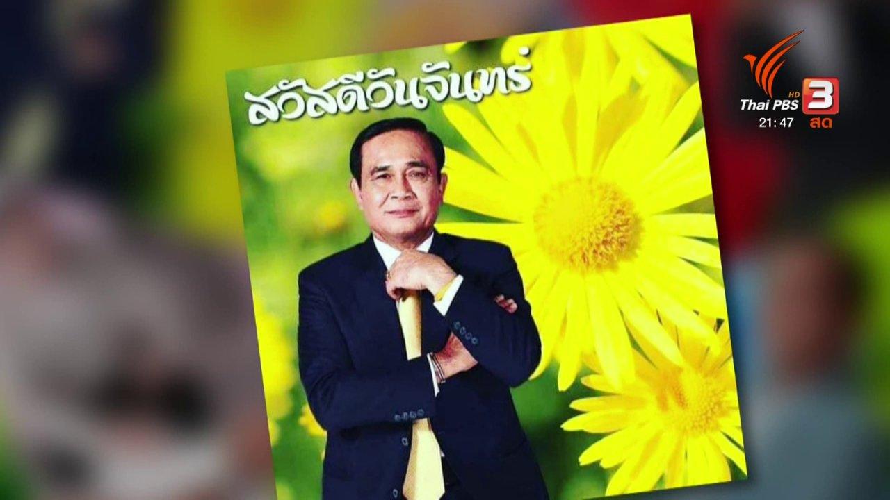 """ที่นี่ Thai PBS - ปรับภาพลักษณ์ """"พล.อ.ประยุทธ์"""" โค้งสุดท้ายเลือกตั้ง"""