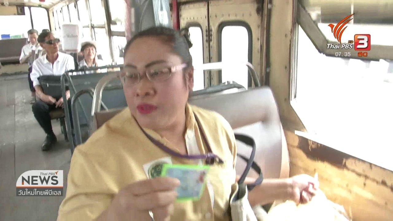 วันใหม่  ไทยพีบีเอส - ลงทุนทำกิน : ปัญหาการใช้ E-ticket รถเมล์ ขสมก.