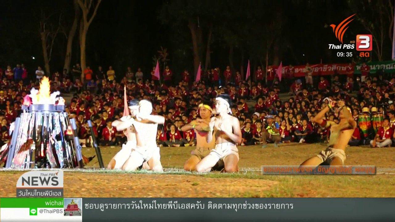 วันใหม่  ไทยพีบีเอส - สีสันทั่วไทย (12 มี.ค. 62)