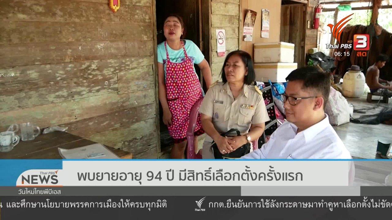 วันใหม่  ไทยพีบีเอส - พบยายอายุ 94 ปี มีสิทธิเลือกตั้งครั้งแรก