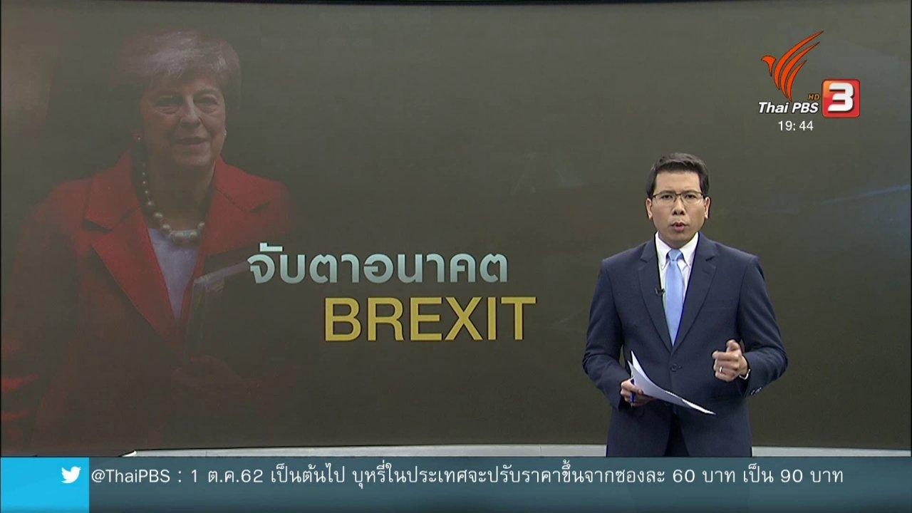 ข่าวค่ำ มิติใหม่ทั่วไทย - วิเคราะห์สถานการณ์ต่างประเทศ : อนาคต Brexit หลัง ส.ส.คว่ำร่าง รอบ 2