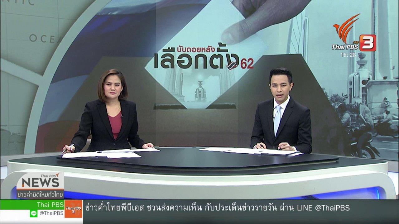 ข่าวค่ำ มิติใหม่ทั่วไทย - อภิสิทธิ์ เตรียมลงพื้นที่หาเสียงภาคใต้เรียกความนิยม