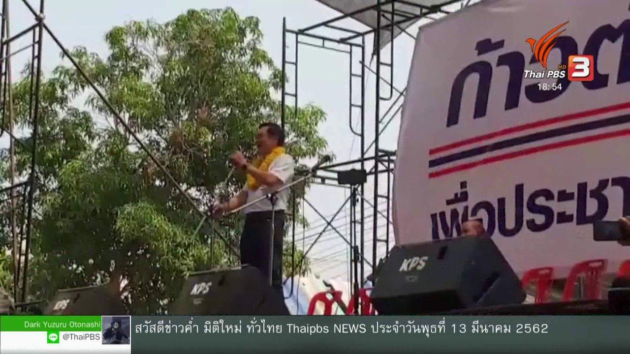 ข่าวค่ำ มิติใหม่ทั่วไทย - กลุ่มก้าวต่อไปเพื่อประชาธิปไตย ปราศรัย จ.ร้อยเอ็ด