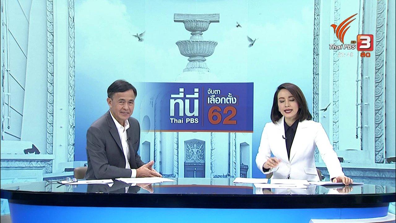 """ที่นี่ Thai PBS - กกต.ตรวจสอบ """"ไทยรักษาชาติ"""" โหวตโน-เทคะแนน-ปราศัย"""