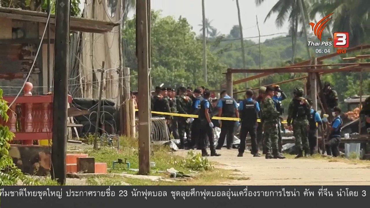 วันใหม่  ไทยพีบีเอส - ตรวจสอบเหตุยิงถล่มฐานฯ ทหารนราธิวาส