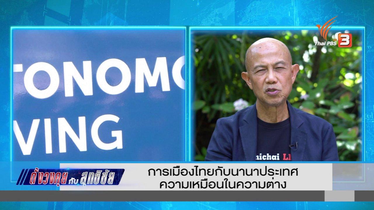 วันใหม่  ไทยพีบีเอส - ตั้งวงคุยกับสุทธิชัย : การเมืองไทยกับนานาประเทศ ความเหมือนกับความต่าง