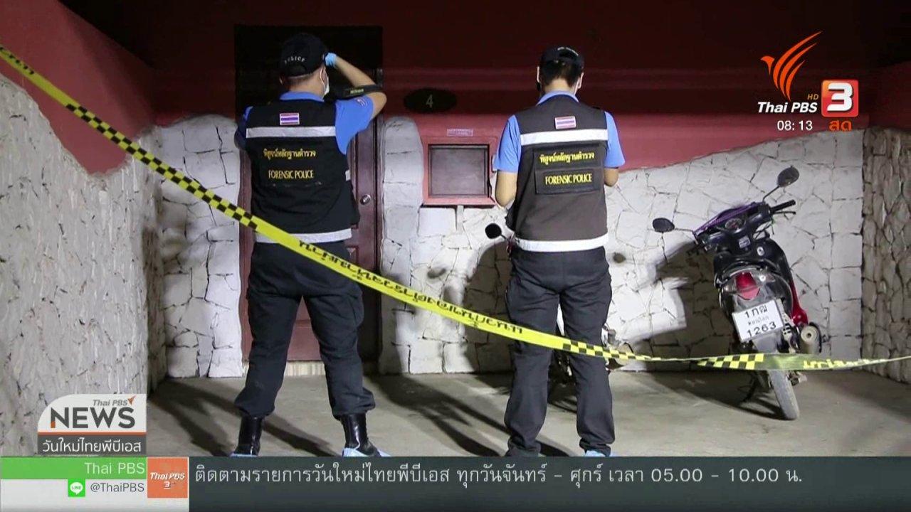 วันใหม่  ไทยพีบีเอส - จับตาข่าวเด่น :  สามีนัดเคลียร์ใจโดนแทงเสียชีวิตคาม่านรูด