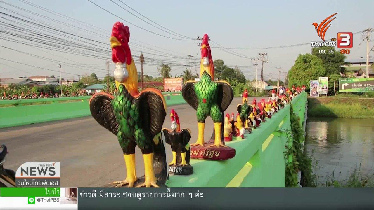 วันใหม่  ไทยพีบีเอส - สีสันทั่วไทย (15 มี.ค. 62)