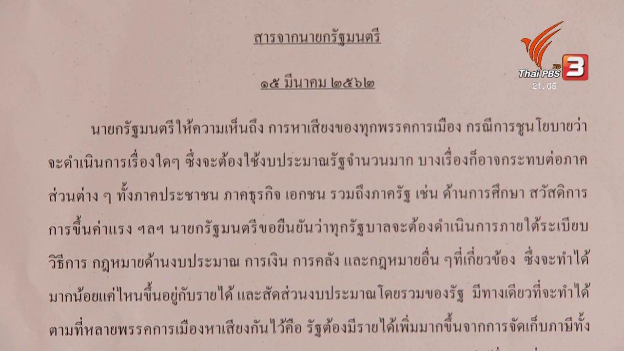 ข่าวค่ำ มิติใหม่ทั่วไทย - นายกฯ ติงนโยบายหาเสียงให้คำนึงถึงงบประมาณ - ผลกระทบ