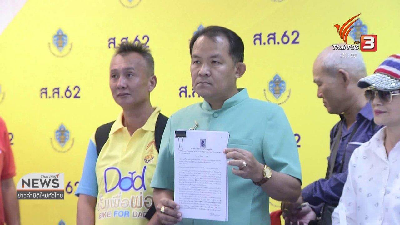 ข่าวค่ำ มิติใหม่ทั่วไทย - คัดค้านมติผู้ตรวจการฯ ชี้ขาดสถานะ พล.อ.ประยุทธ์