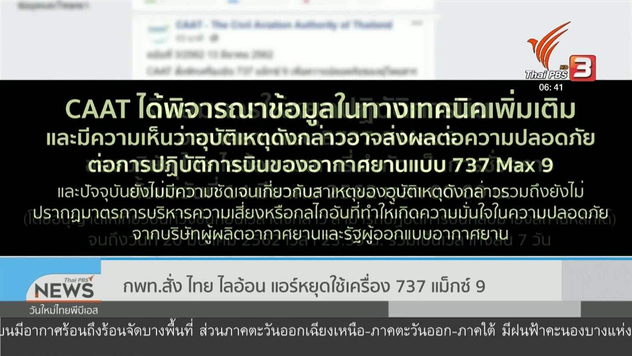 วันใหม่  ไทยพีบีเอส - กพท.สั่ง ไทย ไลอ้อน แอร์หยุดใช้เครื่อง 737 แม็กซ์ 9