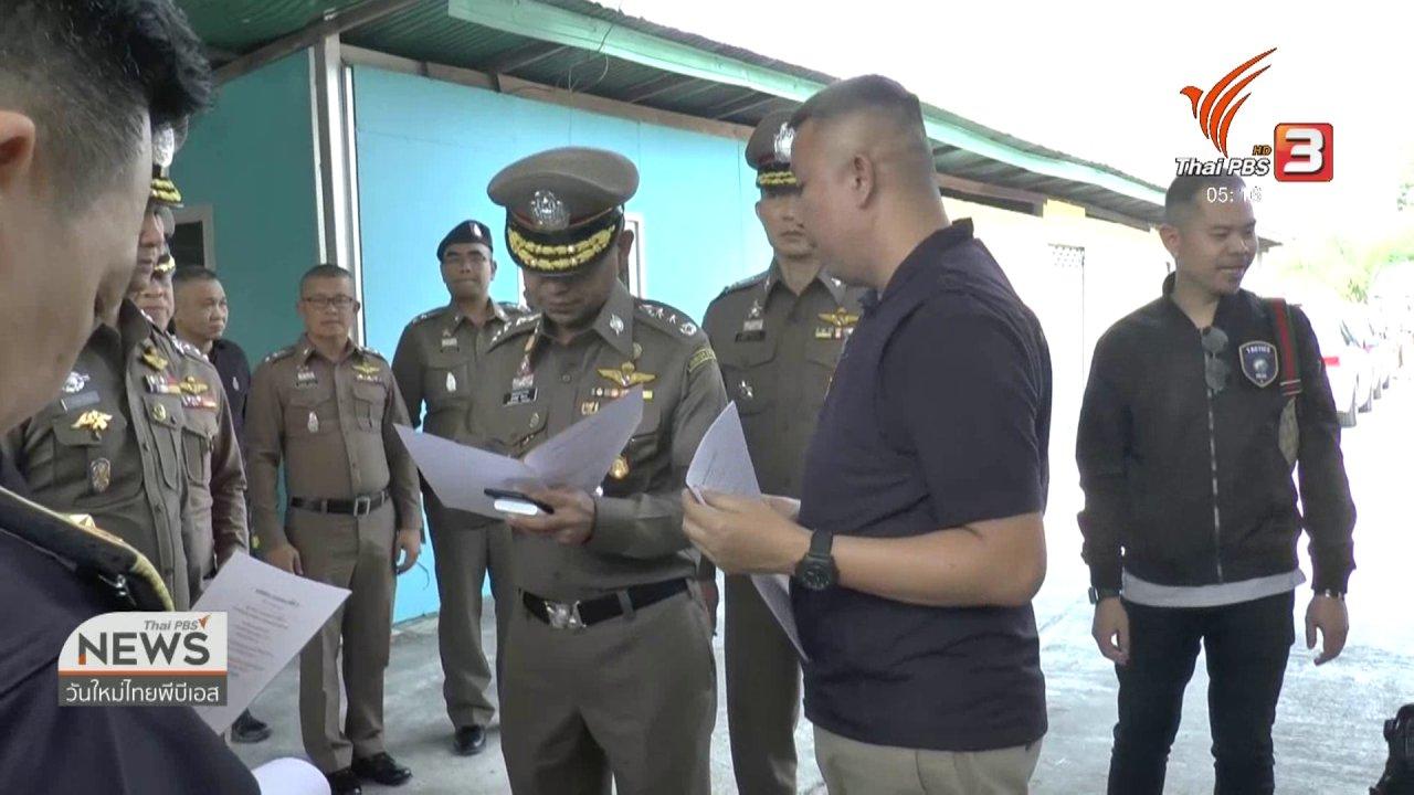 วันใหม่  ไทยพีบีเอส - อายัดทรัพย์ผู้สมัคร ส.ส.เพื่อไทย คดีฉ้อโกง