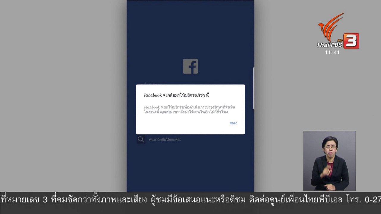 จับตาสถานการณ์ - เฟซบุ๊ก - อินสตาแกรม ล่ม