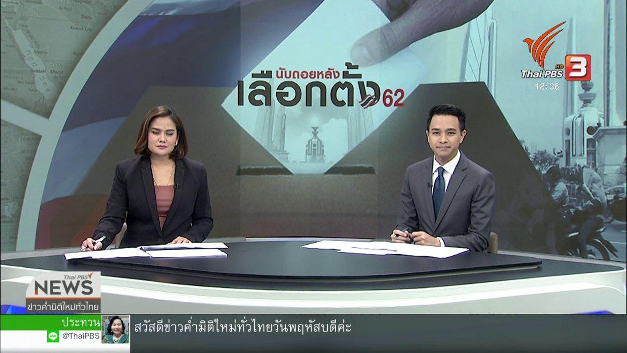 ข่าวค่ำ มิติใหม่ทั่วไทย - พล.อ.ประยุทธ์ พร้อมยอมรับผลเลือกตั้ง