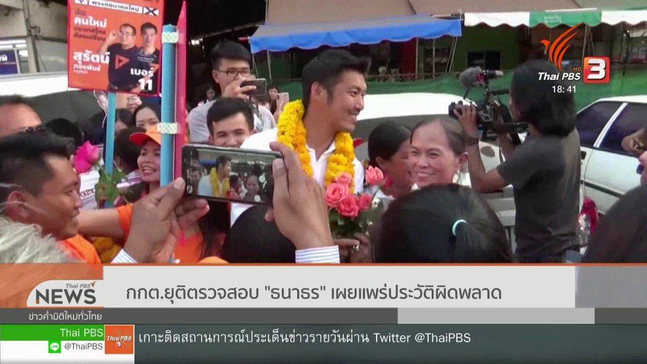 ข่าวค่ำ มิติใหม่ทั่วไทย - กกต.ยุติตรวจสอบ ธนาธร เผยแพร่ประวัติผิดพลาด