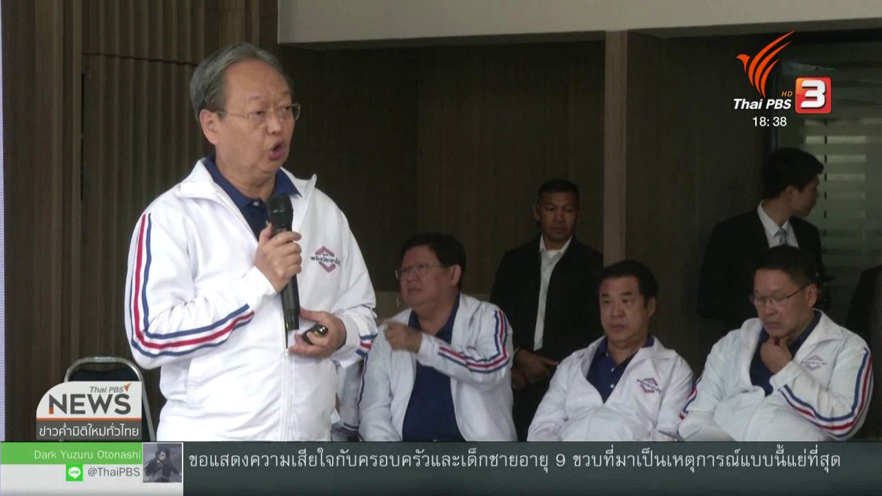 ข่าวค่ำ มิติใหม่ทั่วไทย - พลังประชารัฐเปิดนโยบายดันค่าแรงขั้นต่ำ-แก้ปมขัดแย้ง