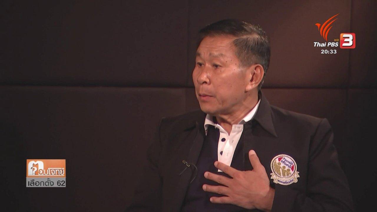 """ตอบโจทย์เลือกตั้ง 62 - วิสัยทัศน์พรรคการเมือง """"พรรคเสรีรวมไทย"""""""