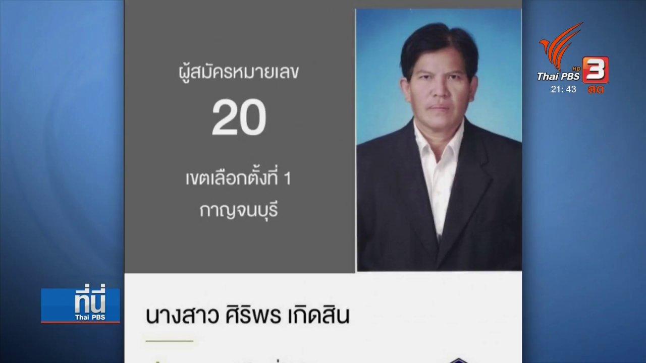 """ที่นี่ Thai PBS - ผู้สมัครพรรคประชาชนปฏิรูป ชี้แจงคำนำหน้าชื่อ """"นางสาว"""" ถูกต้อง"""