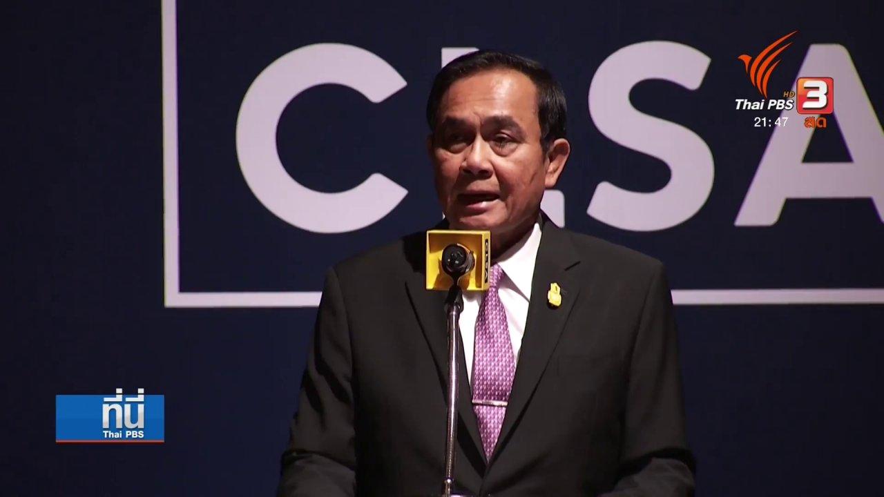 ที่นี่ Thai PBS - นายกฯ ให้ความมั่นใจต่อนักลงทุนต่างชาติ