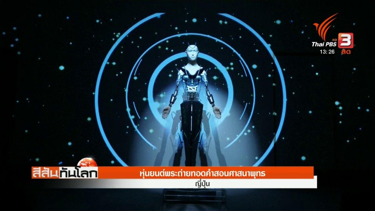 สีสันทันโลก - หุ่นยนต์พระถ่ายทอดคำสอนศาสนาพุทธ