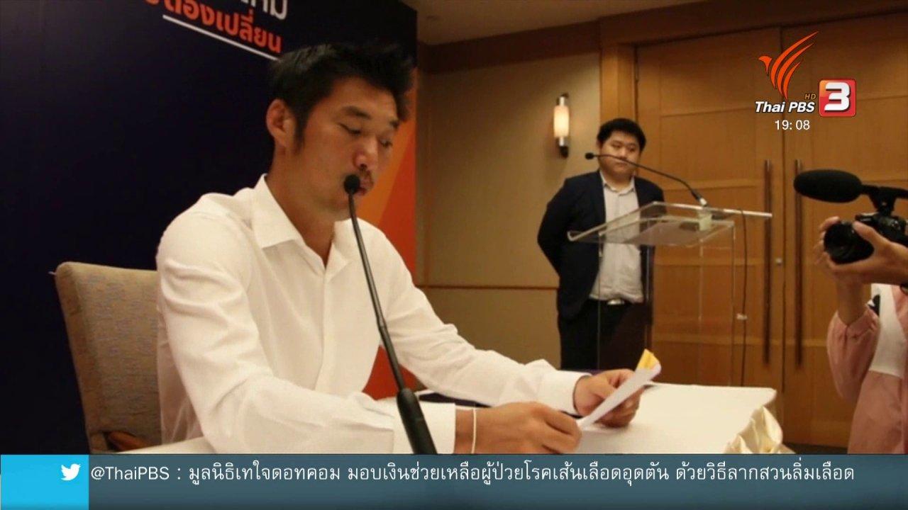 """ข่าวค่ำ มิติใหม่ทั่วไทย - """"ธนาธร"""" โอนทรัพย์สินให้ บ.จัดการกองทุนดูแล"""