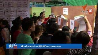 ที่นี่ Thai PBS เลือกตั้งล่วงหน้า คนใช้สิทธิ์เกืนความคาดหมาย