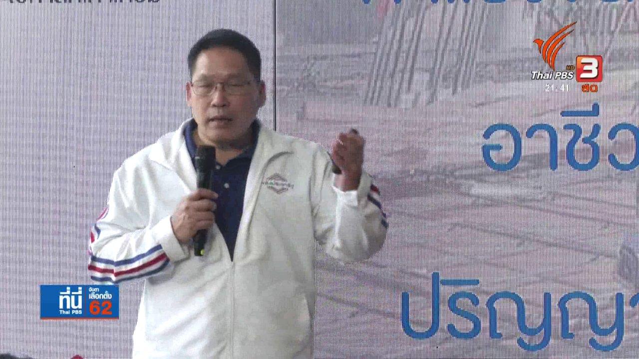 ที่นี่ Thai PBS - โค้งสุดท้าย นโยบายเอาใจประชาชน