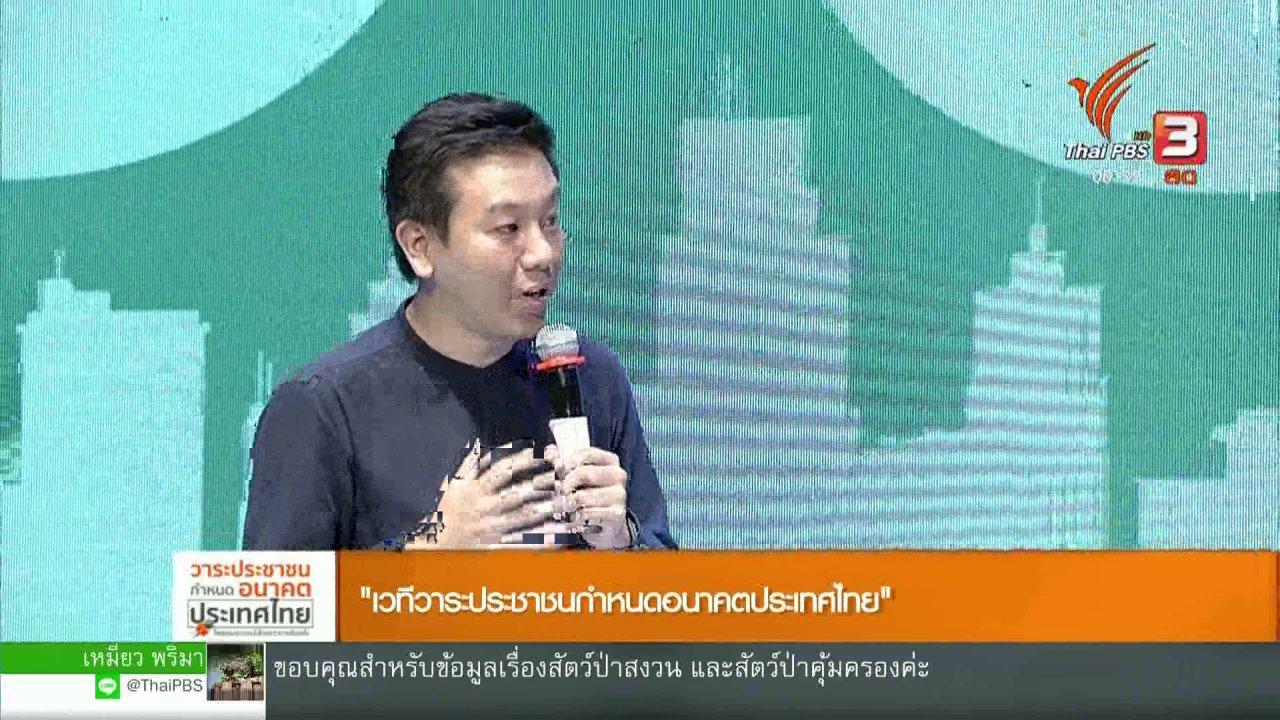วันใหม่  ไทยพีบีเอส - ประเด็นทางสังคม : วาระประชาชน กำหนดอนาคตประเทศไทย ตอน นโยบายด้านสิ่งแวดล้อม