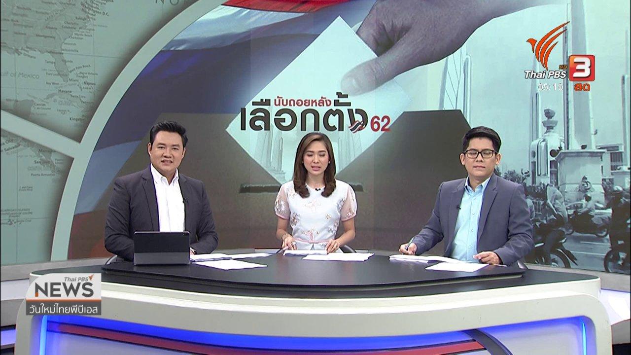 วันใหม่  ไทยพีบีเอส - รัฐบาล - คสช.พอใจประชาชนเลือกตั้งล่วงหน้ากว่า 80%