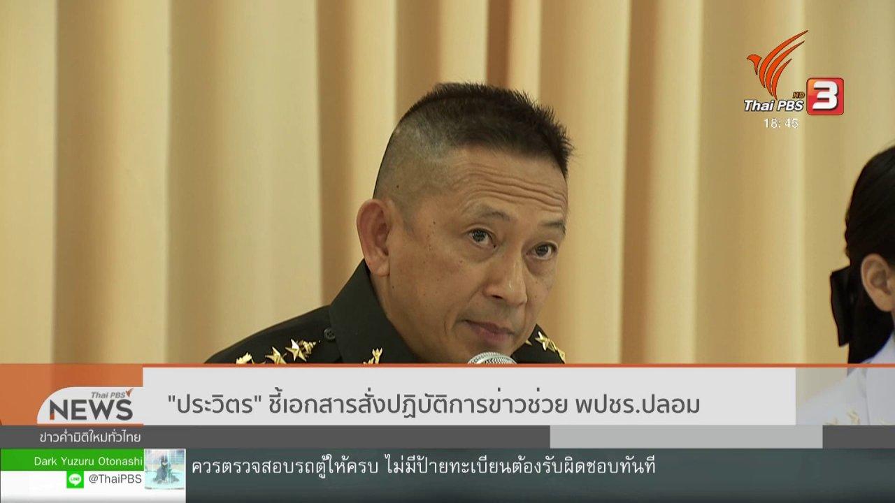 """ข่าวค่ำ มิติใหม่ทั่วไทย - """"ประวิตร"""" ชี้เอกสารสั่งปฏิบัติการข่าวช่วยพลังประชารัฐปลอม"""