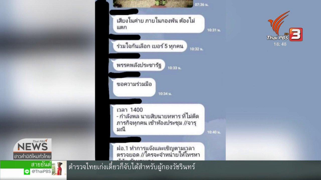 ข่าวค่ำ มิติใหม่ทั่วไทย - สั่งสอบกรณีนายทหารให้กำลังพลเลือก ส.ส.เชียงราย