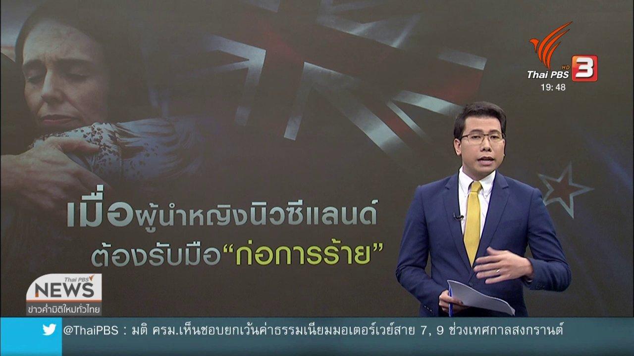 ข่าวค่ำ มิติใหม่ทั่วไทย - วิเคราะห์สถานการณ์ต่างประเทศ : บทบาทผู้นำหญิงนิวซีแลนด์รับมือก่อการร้าย