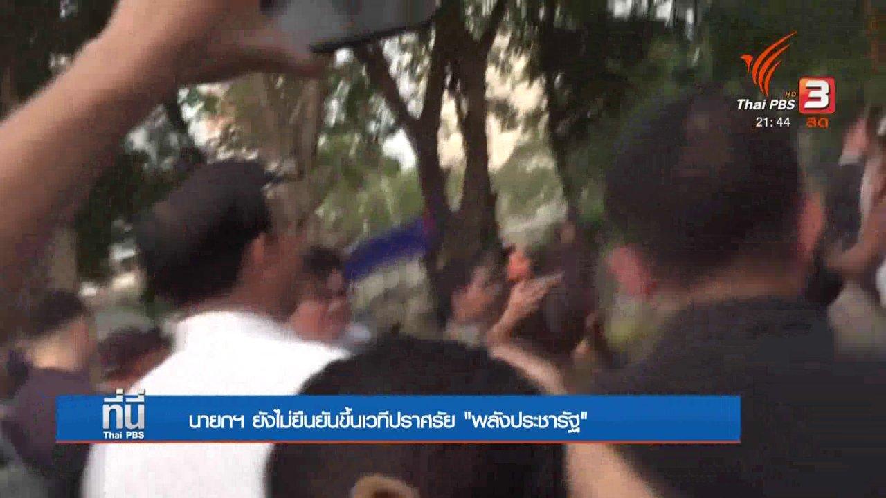 """ที่นี่ Thai PBS - นายกฯ ยังไม่ยืนยันขึ้นเวทีปราศรัย """"พลังประชารัฐ"""""""