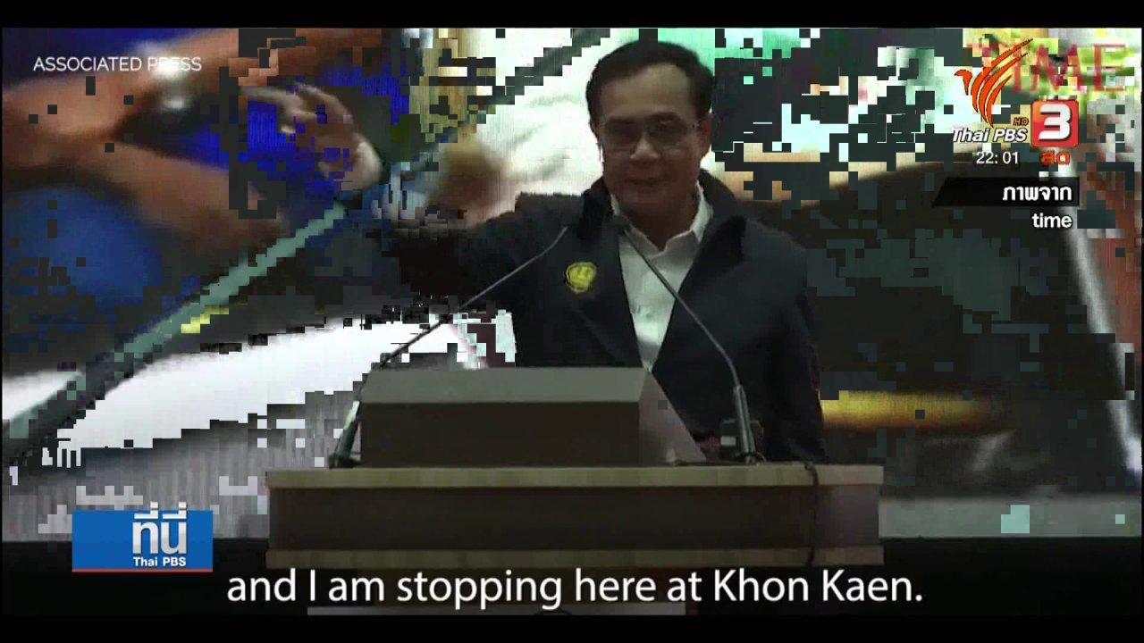 ที่นี่ Thai PBS - สื่อต่างชาติมองเลือกตั้งไทย