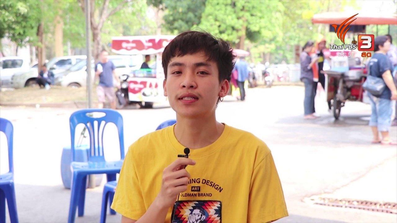 ที่นี่ Thai PBS - สำรวจความคิดเห็นผู้ใช้สิทธิ์เลือกตั้งล่วงหน้า