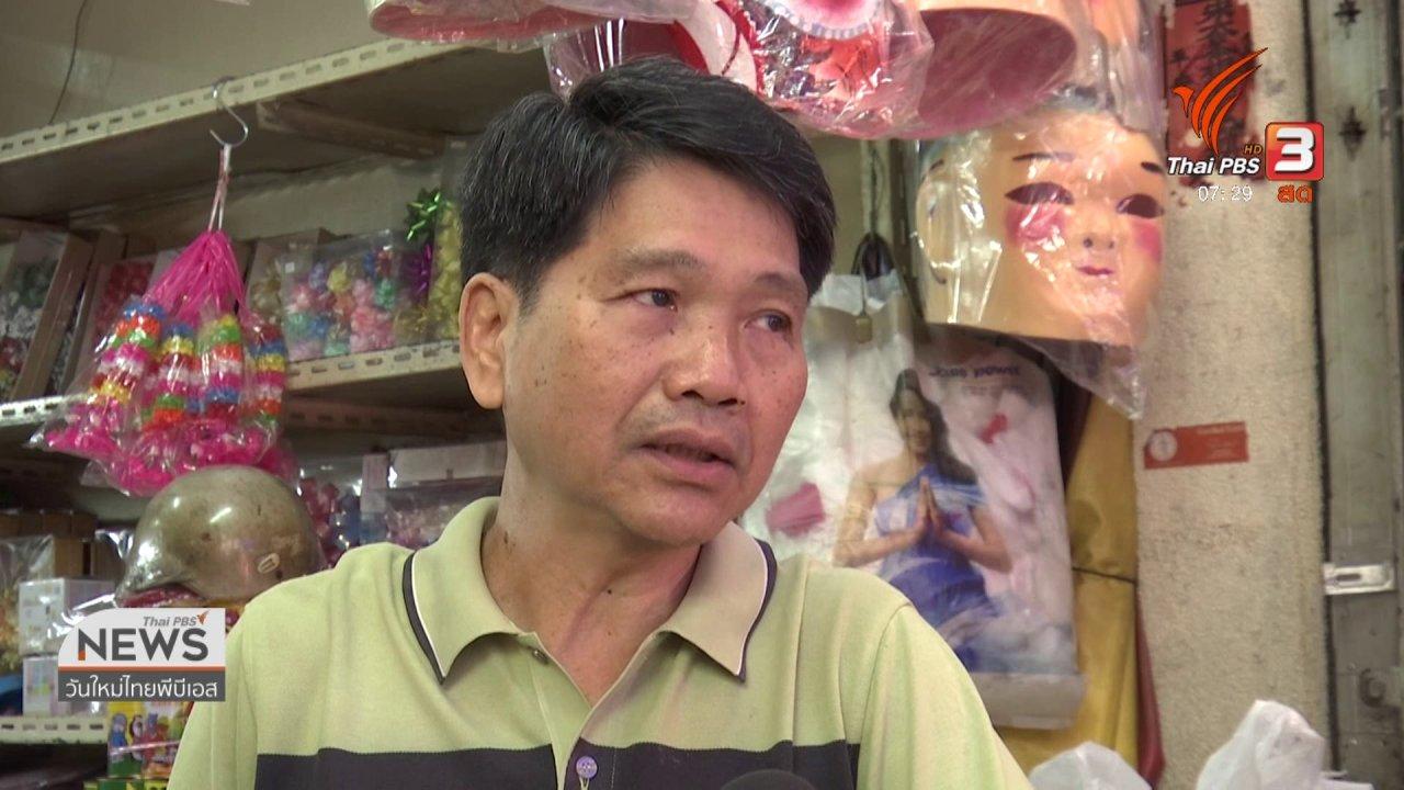 วันใหม่  ไทยพีบีเอส - ลงทุนทำกิน : ภาคเอกชนจับตาทุจริตเลือกตั้ง