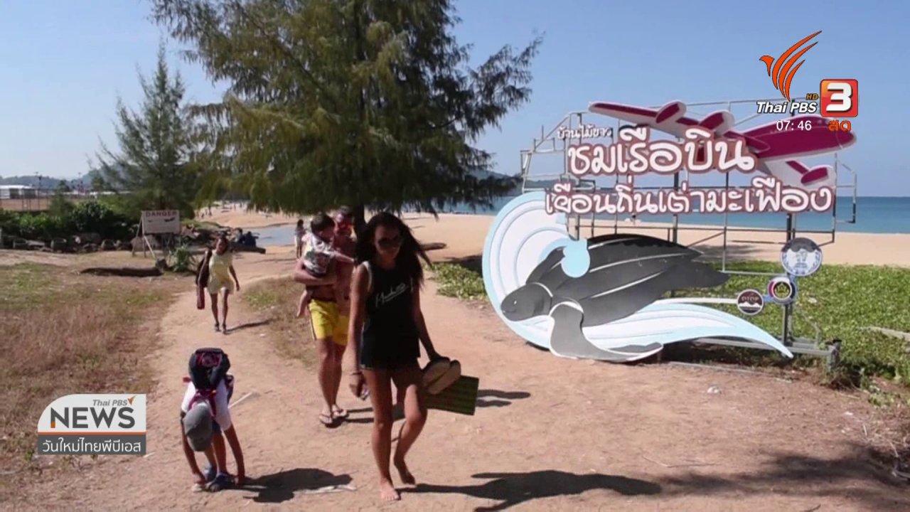 วันใหม่  ไทยพีบีเอส - C-site Report : สัตว์ทะเลเหยื่อขยะ