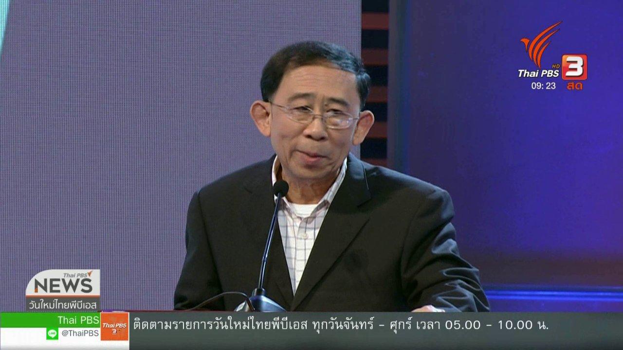 วันใหม่  ไทยพีบีเอส - ประเด็นทางสังคม : วาระประชาชน กำหนดอนาคตประเทศไทย ตอน นโยบายด้านสังคมและสวัสดิการ