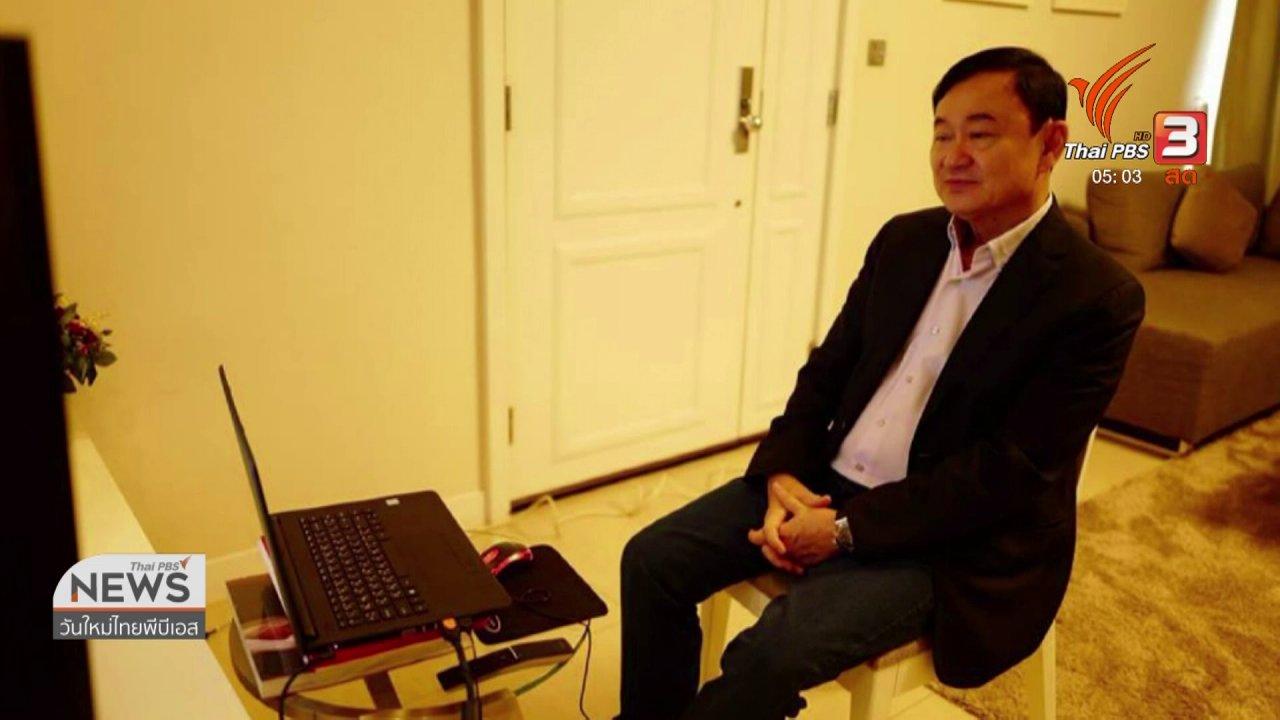 """วันใหม่  ไทยพีบีเอส - อัยการปฏิเสธขอตัว """"ทักษิณ"""" จากฮ่องกง"""