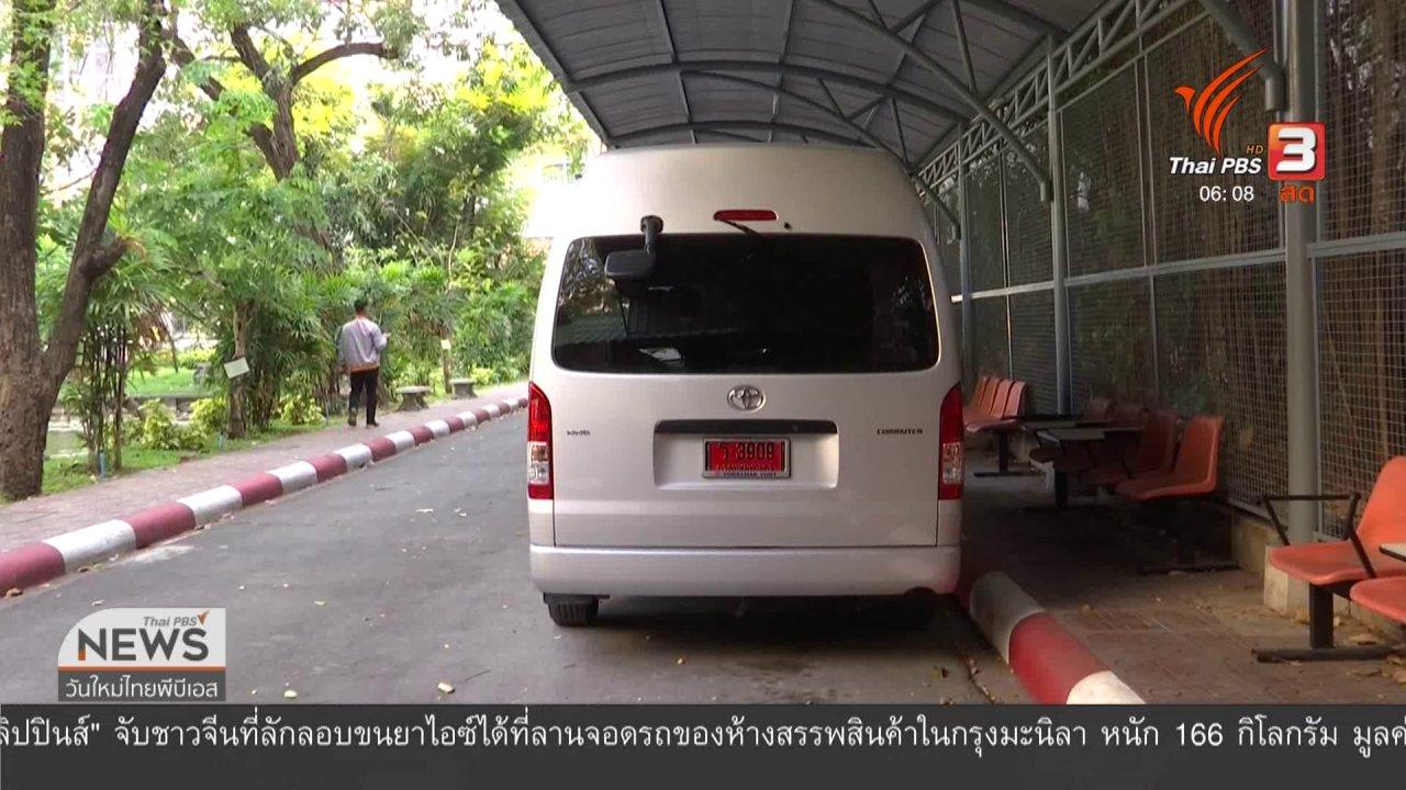 วันใหม่  ไทยพีบีเอส - สพม.เขต 1 เร่งตรวจสอบที่มารถตู้ ร.ร.เตรียมอุดมฯ