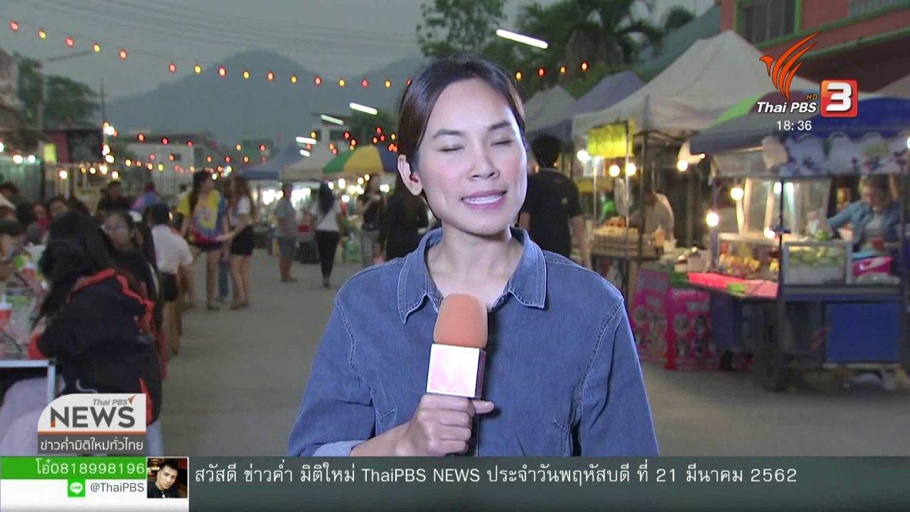 ข่าวค่ำ มิติใหม่ทั่วไทย - เลือกตั้งเขต 1 เชียงราย ดุเดือด