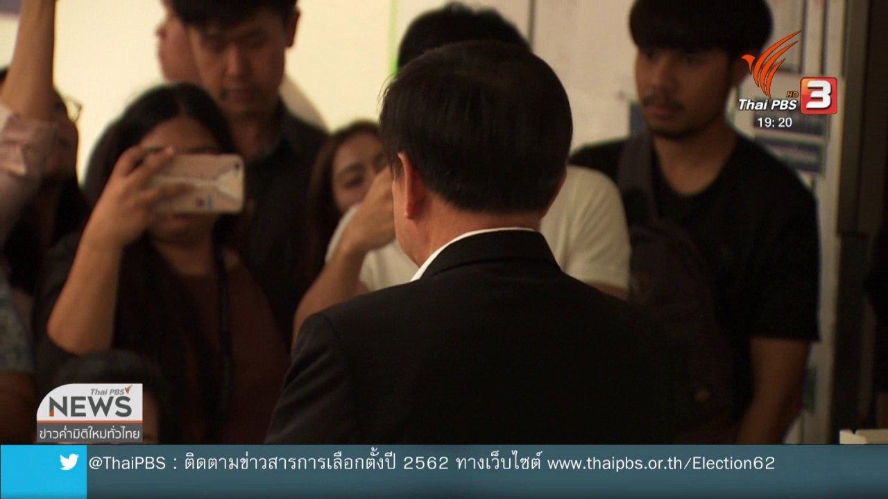 ข่าวค่ำ มิติใหม่ทั่วไทย - กกต.มั่นใจพิจารณาเรื่องร้องเรียนทัน 9 พ.ค.