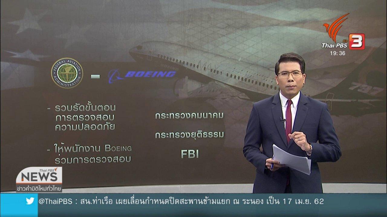 ข่าวค่ำ มิติใหม่ทั่วไทย - วิเคราะห์สถานการณ์ต่างประเทศ : มรสุม Boeing สะเทือนรัฐบาลสหรัฐฯ