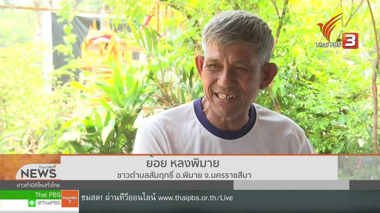 ข่าวค่ำ มิติใหม่ทั่วไทย - เจาะสนามเลือกตั้ง จ.นครราชสีมา